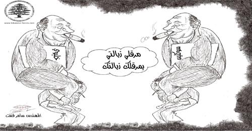 """كاريكاتور موقع """"القوات"""": """"مرّقلي تَ مرّقلك…"""" (بريشة سامر فتفت)"""