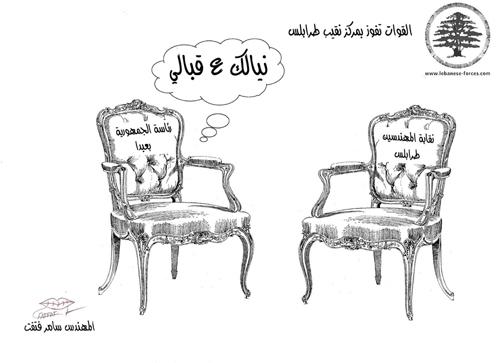"""كاريكاتور موقع """"القوات"""": """"ع قبالي"""""""