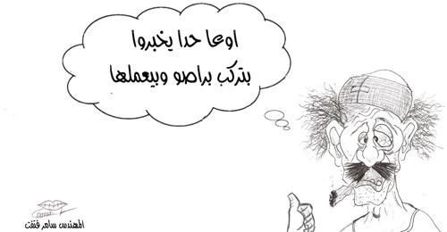 """كاريكاتور موقع """"القوات"""": """"أوعا حدا يخبروا…"""""""