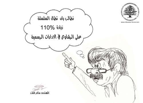 """كاريكاتور موقع """"القوات"""": """"زيادات على الرشاوى!"""" (بريشة سامر فتفت)"""