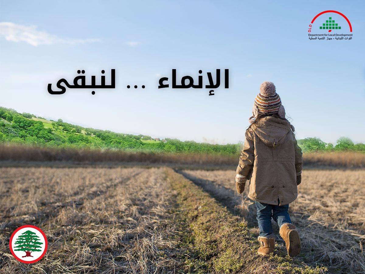 """""""القوات"""" – بيروت تتحضّر لمؤتمرها التنموي وتأكيد على أهمية الإنماء في العاصمة"""