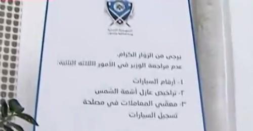 بالفيديو: حاجز من نوع آخر امام مكتب المشنوق!