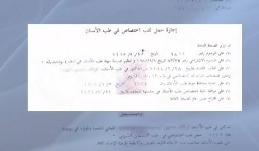 بالفيديو: فضيحة طبيب الأسنان المعتمد الحصري للطب الشرعي في لبنان بتغطية سياسية!