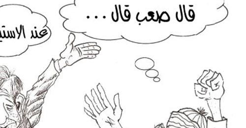 """كاريكاتور موقع """"القوات"""": """"صعب"""""""