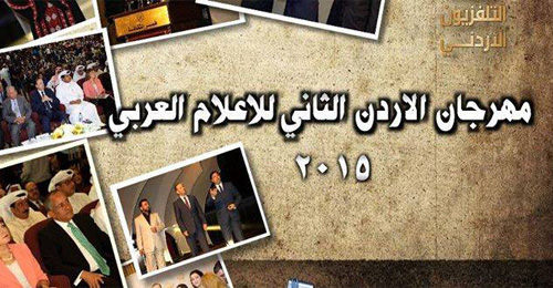 وفد إعلامي قواتي في مهرجان الأردن الثاني للإعلام العربي