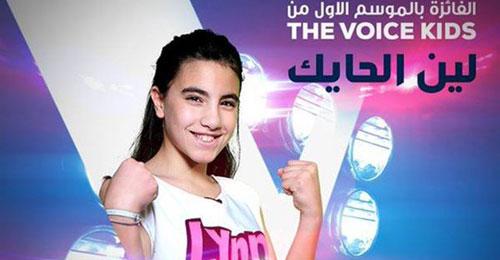 فوز اللبنانية لين حايك في برنامج The Voice Kids