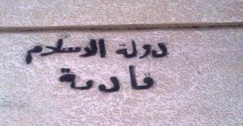 """""""المستقبل"""": المتطاولون على صلبان وكنائس طرابلس سفهاء جهلة"""