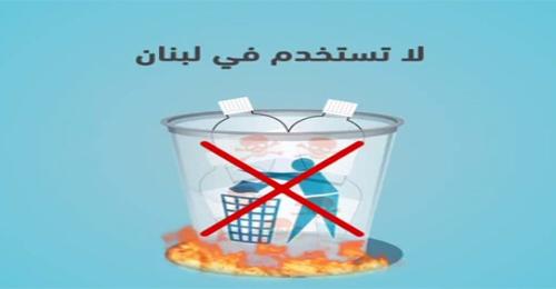 بالفيديو: لهذا وأكثر نُصاب بالسرطان في لبنان!