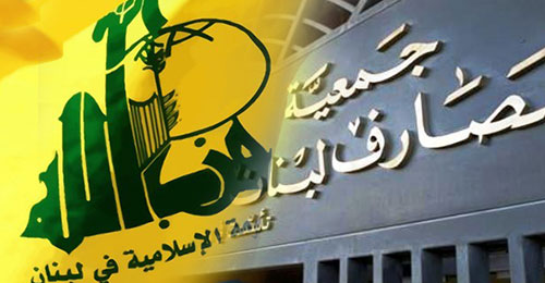 """المصارف اللبنانية: لا تساهل في تطبيق قانون العقوبات الأميركي على """"حزب الله"""""""
