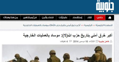"""بالفيديو: لماذا يتعرض موقع """"جنوبية"""" إلى حملة شرسة من """"حزب الله""""؟"""