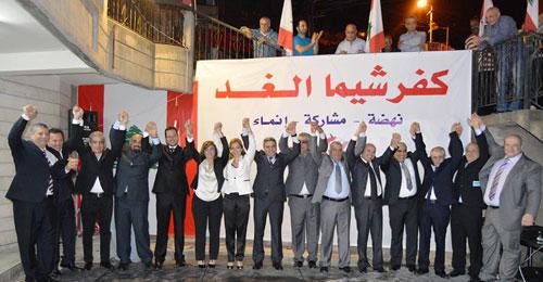 """بالصور: حشد شعبي وسياسي وفني رافق إعلان لائحة """"كفرشيما الغد"""""""