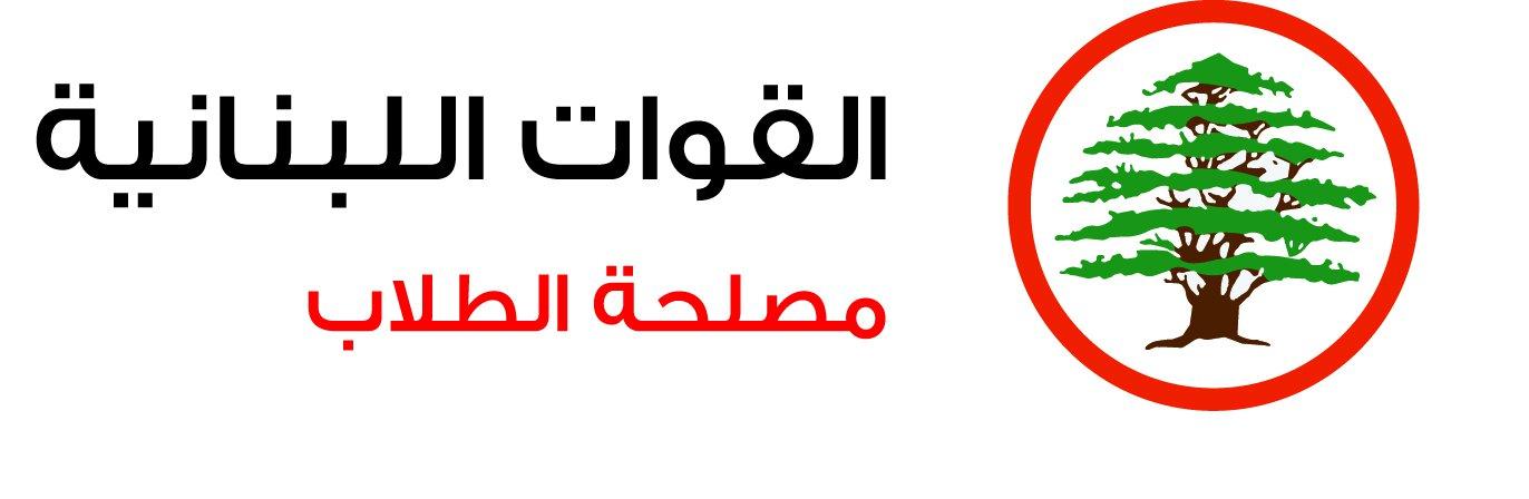 """""""القوات"""" – مصلحة الطلاب تهنئ الفائزين بانتخابات الـ AUB: سنبقى العين الساهرة"""