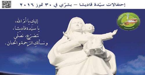 برنامج إحتفالات سيدة قاديشا بشرّي في 30 تموز