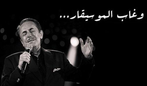 """وغاب موسيقار لبنان… """"مشيت بطريقي"""""""