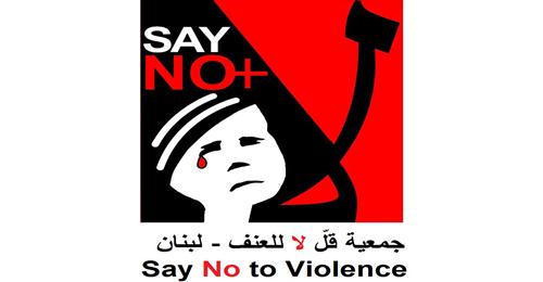 """""""قل لا للعنف"""": لإعطاء المرأة حقها في المشاركة السياسية"""