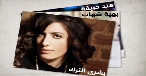 بالفيديو: 3 لبنانيات على طريق تغيير العالم!