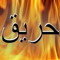 حريق داخل محل في الفوار واخلاء مواطن