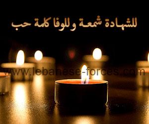"""""""للشّهادة شمعة وللوفا كلمة حب""""… شاركوا في تكريم شهداء """"المقاومة اللبنانية"""""""