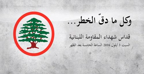 بالفيديو: وكل ما دق الخطر… قداس شهداء المقاومة اللبنانية 2016