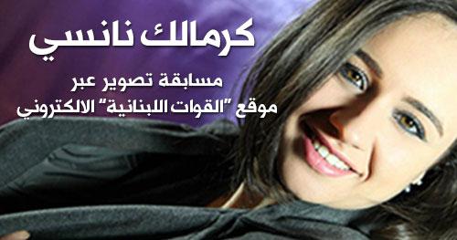 """""""كرمالك نانسي""""… مسابقة تصويرية موضوعها """"كرامة الانسان في لبنان"""""""