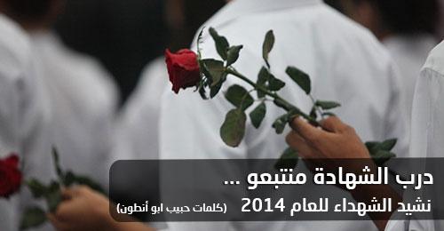"Audio: ""درب الشهادة منتبعو…"" (كلمات الشاعر حبيب أبو أنطون)"