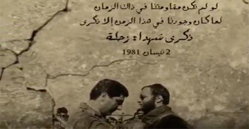 بالفيديو: ذكرى شهداء زحلة… لولاهم لما كنّا