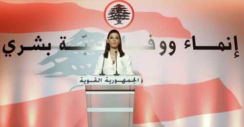 """النائب جعجع تعلن """"الانماء والوفاء"""" في بشري: سنستمر في رهان النهوض واستكمال انماء منطقتنا"""