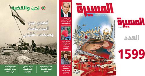 """عناوين """"المسيرة"""": تفجير سيدة النجاة 27 شباط 1994 ــ أنطوان عون: أصبت وقعت وصرخت ــ هل قرر """"حزب الله"""" الإطاحة بعهد عون؟"""