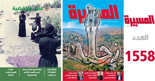 """عناوين """"المسيرة"""": زحلة: معركة 8 أيار ـ قاديشا قصة زيارة الى الوادي المقدس"""