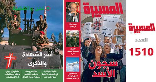 """عناوين """"المسيرة"""": سجون الأسد- بين معركتي الرئاسة والقلمون- """"القوات اللبنانية"""" في الصحافة الأجنبية"""