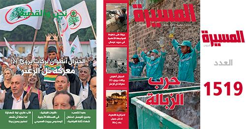 """عناوين """"المسيرة"""": حرب الزبالة – جرود عرسال: خط النار – لا مركزية الكهرباء: جبيل بعد زحلة"""