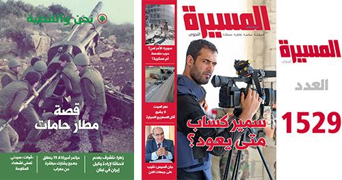 """عناوين """"المسيرة"""": سمير كساب متى يعود؟ – سوريا: الأمر لمن؟ – نهر الموت لا يشبع – قصة مطار حامات"""