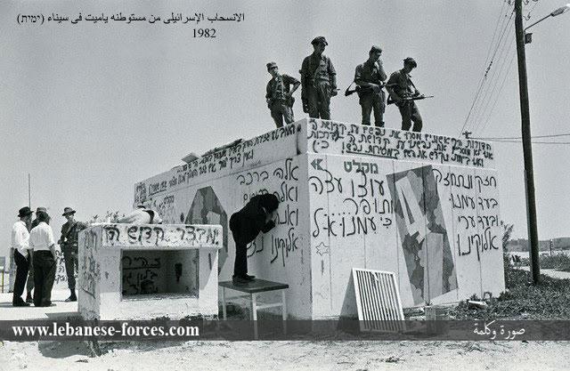 """""""صورة وكلمة"""": إسرائيل تنسحب من سيناء"""
