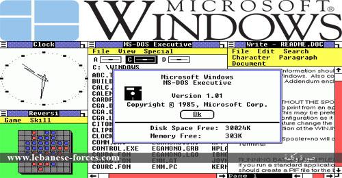 """""""صورة وكلمة"""": مايكروسوفت تطلق """"ويندوز 1.0"""""""
