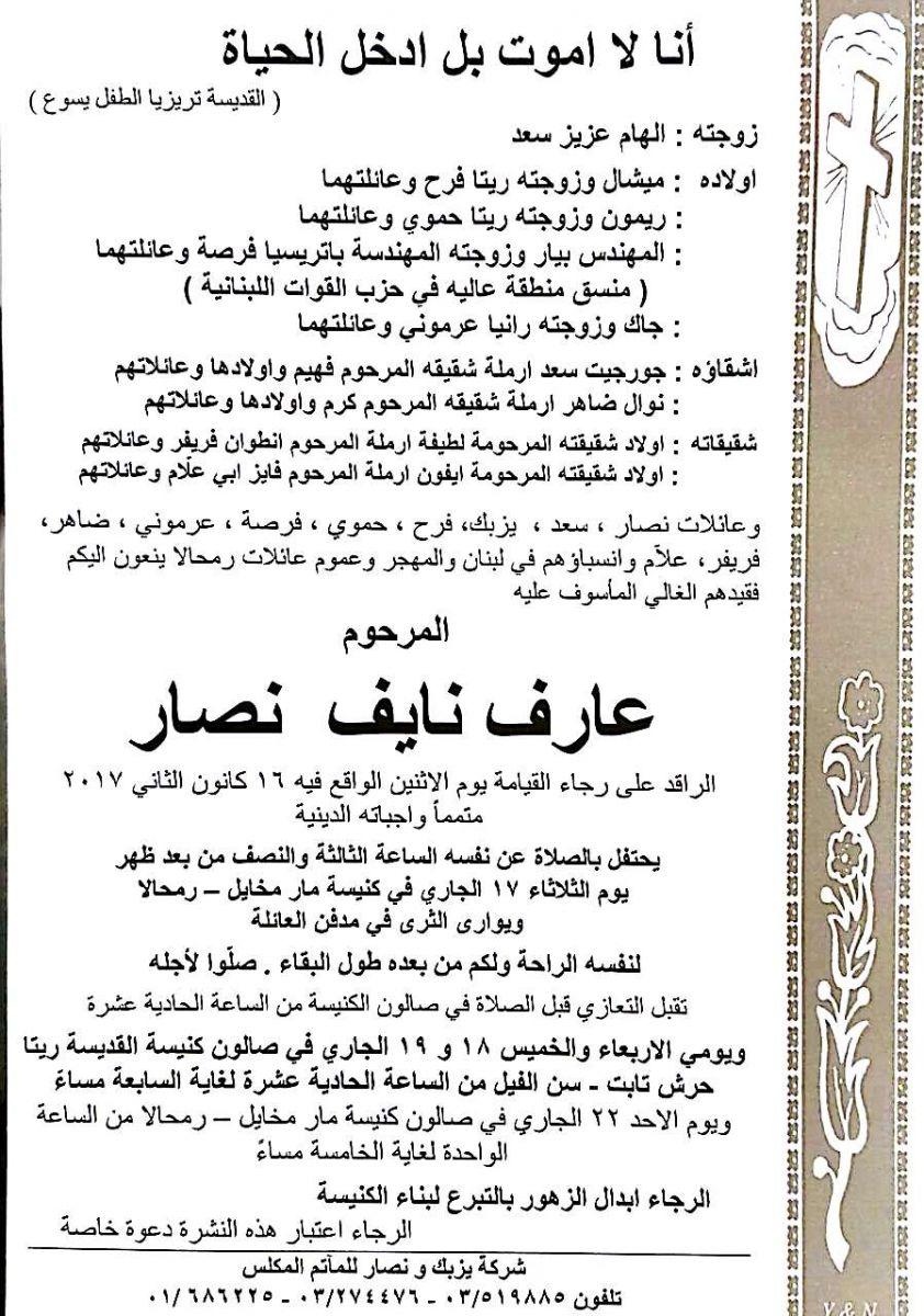"""وفاة عارف نايف نصار والد منسق منطقة عاليه في""""القوات"""" الرفيق بيار"""