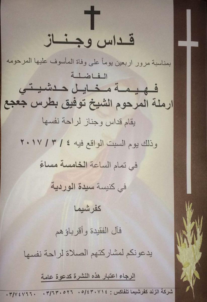 """""""أربعين"""" السيدة فهيمة مخايل حدشيتي خالة مديرة مكتب رئيس """"القوات"""" الإعلامي أنطوانيت جعجع"""