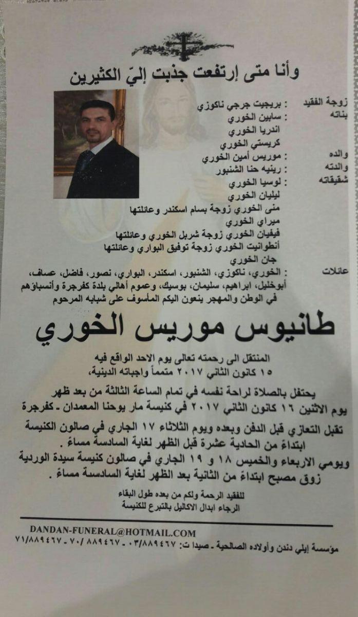 """وفاة ميشال يوسف باسيل والد الرفيق شربل الرئيس السابق لمركز تورنتو في """"القوات"""""""