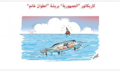 كاريكاتور الصحف ليوم الثلثاء 11/12/2018