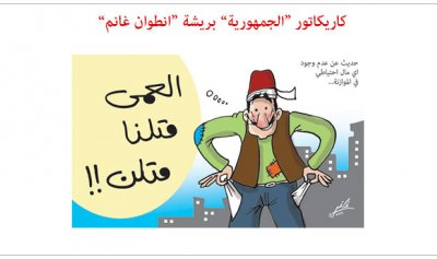 كاريكاتور الصحف ليوم الأربعاء 14/11/2018
