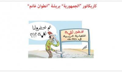 كاريكاتور الصحف ليوم الأربعاء 16/01/2019