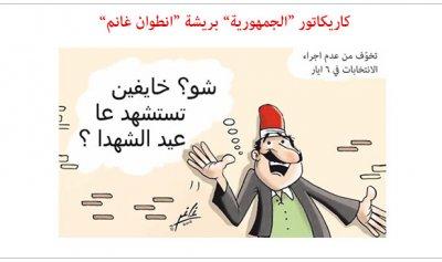 كاريكاتور الصحف ليوم الجمعة 16 آذار 2018