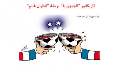 كاريكاتور الصحف ليوم الاثنين 16/07/2018