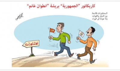 كاريكاتور الصحف ليوم الثلثاء 16 كانون الثاني 2018