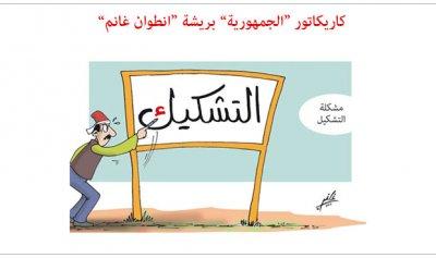 كاريكاتور الصحف ليوم الثلثاء 17/07/2018