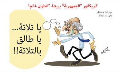 كاريكاتور الصحف ليوم الجمعة 17/08/2018