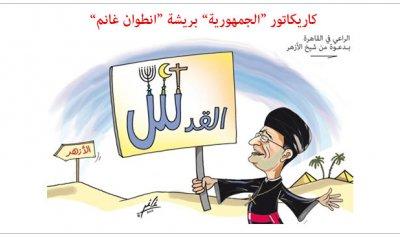 كاريكاتور الصحف ليوم الأربعاء 17 كانون الثاني 2018