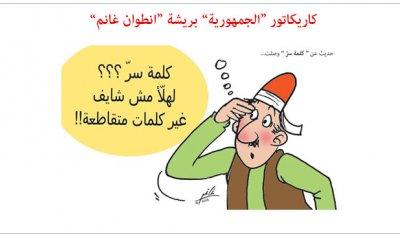 كاريكاتور الصحف ليوم الأربعاء 17/10/2018