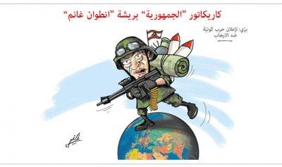كاريكاتور الصحف ليوم الخميس 17 آب 2017