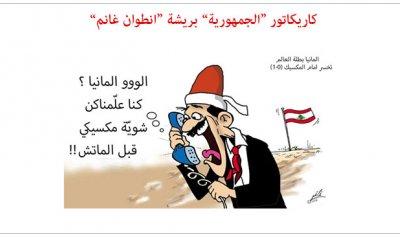 كاريكاتور الصحف ليوم اللإثنين 18/06/2018
