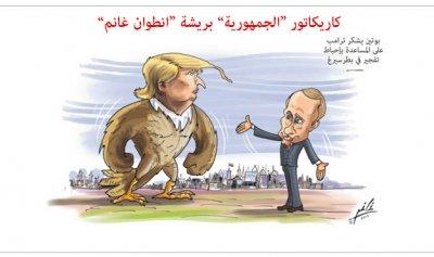 كاريكاتور الصحف ليوم الإثنين 18 كانون الأول 2017